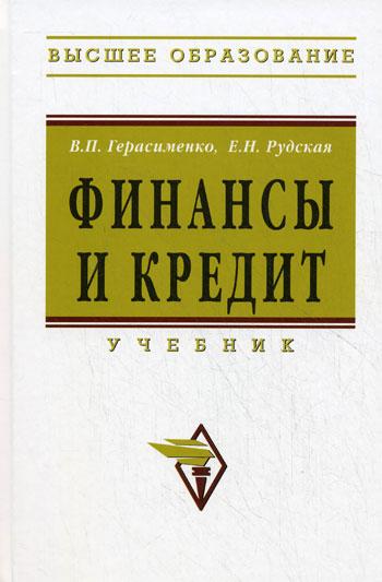 герасименко ценообразование: