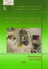 анестезиология как избежать ошибок практическое руководство к маркуччи