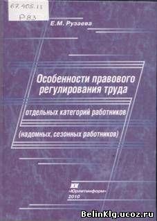 курсовая по труд праву Особенности регулирования труда отдельных категорий работников курсовая